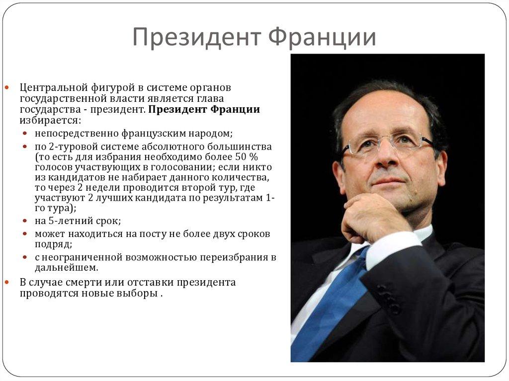 Президент отменил домашнее задание новый франции