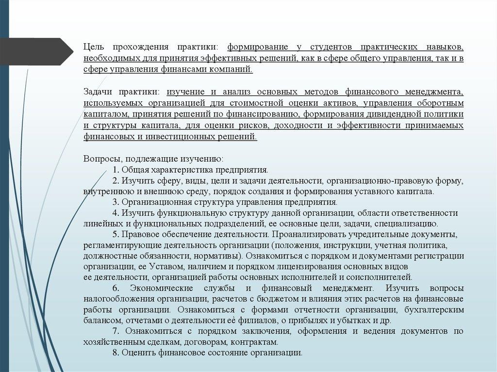 Отчет о прохождении практики в казначействе 2360
