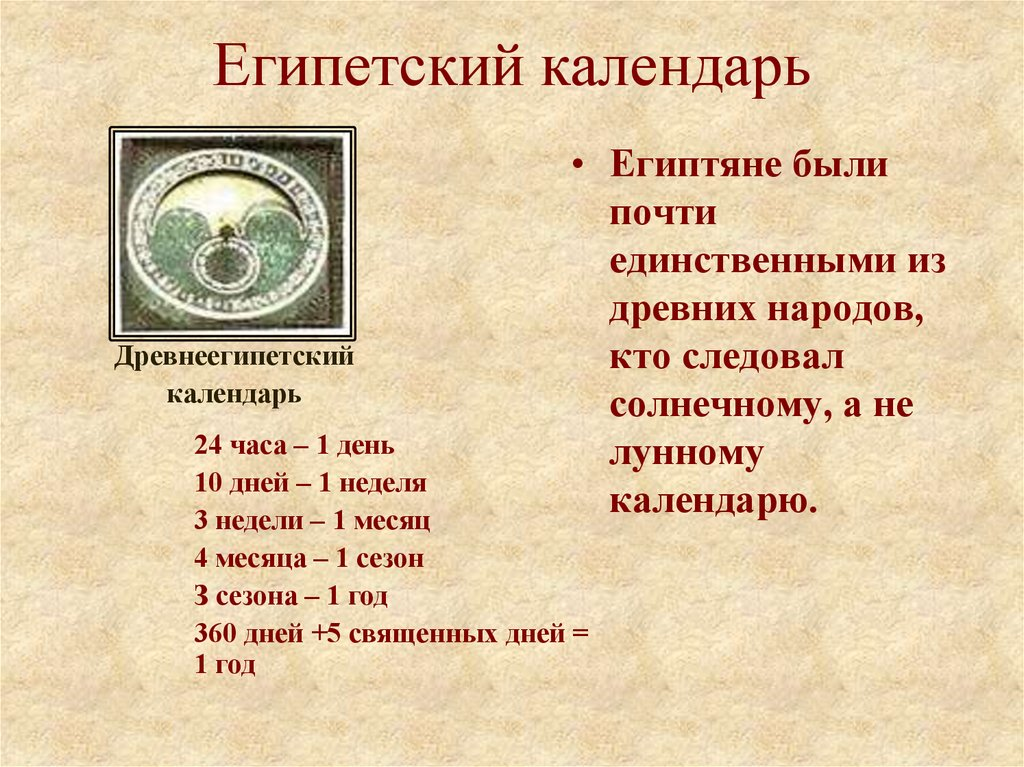 Картинки по запросу древнеегипетский календарь картинки