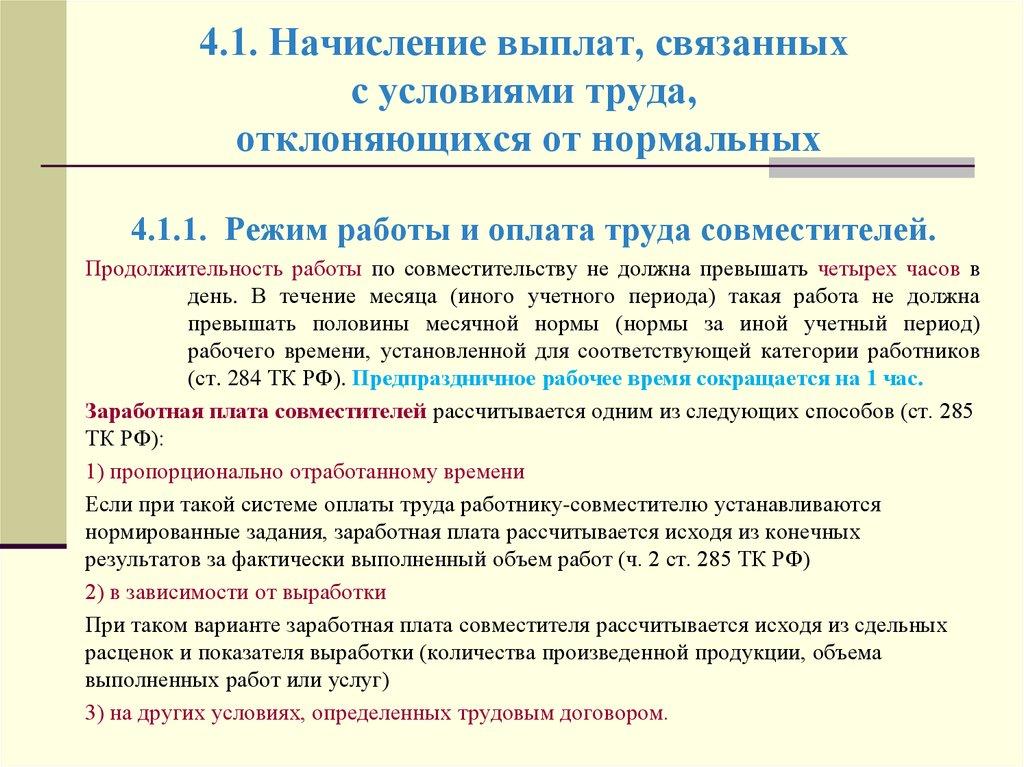 Расчет заработной платы совместителя в предпраздничный день