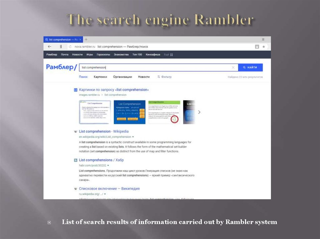 The search engine Rambler