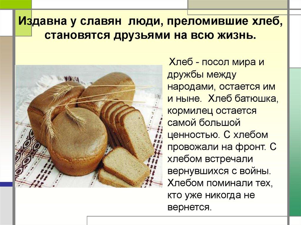 Преломление хлеба в картинках