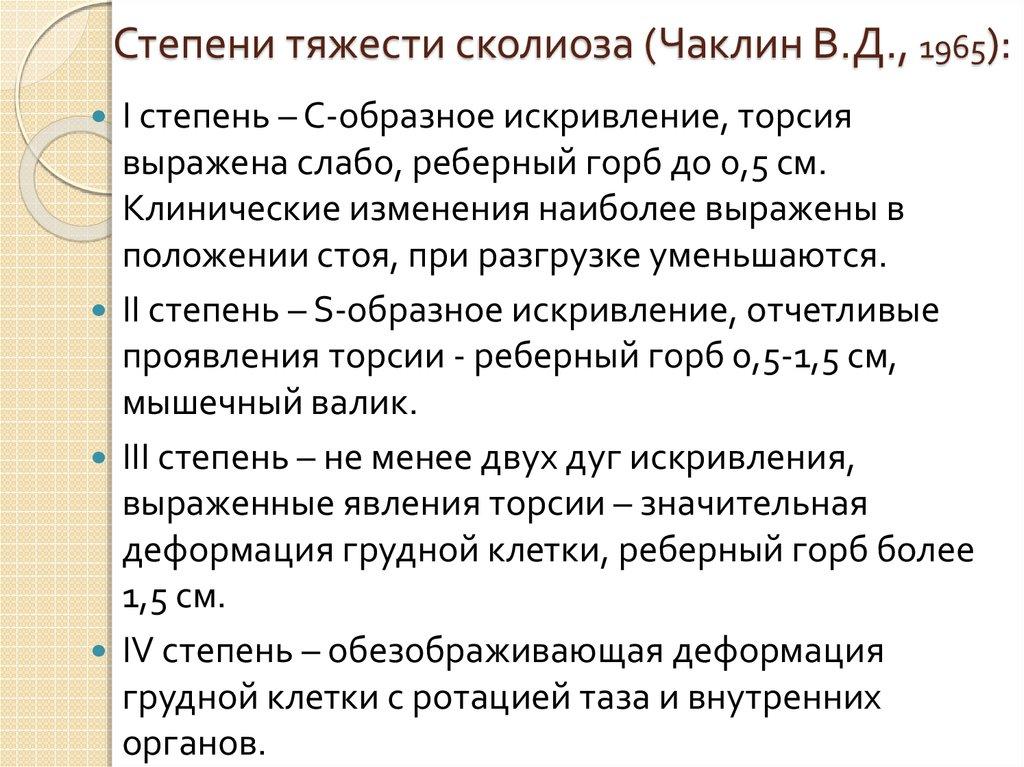 Степени тяжести сколиоза (Чаклин В.Д., 1965):