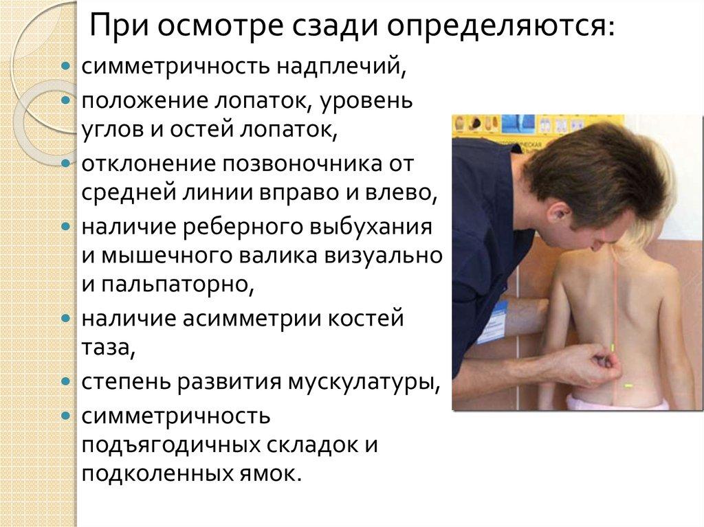 Физическая реабилитация при нарушениях осанки