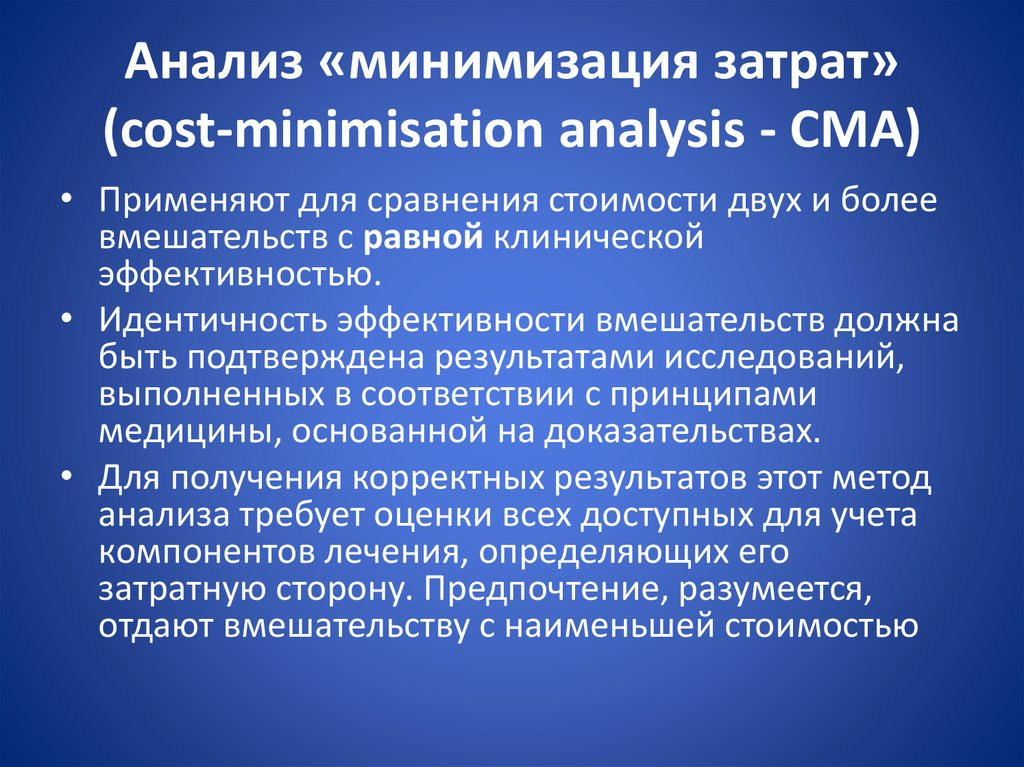 Анализ «минимизация затрат» (cost-minimisation analysis - CMA)