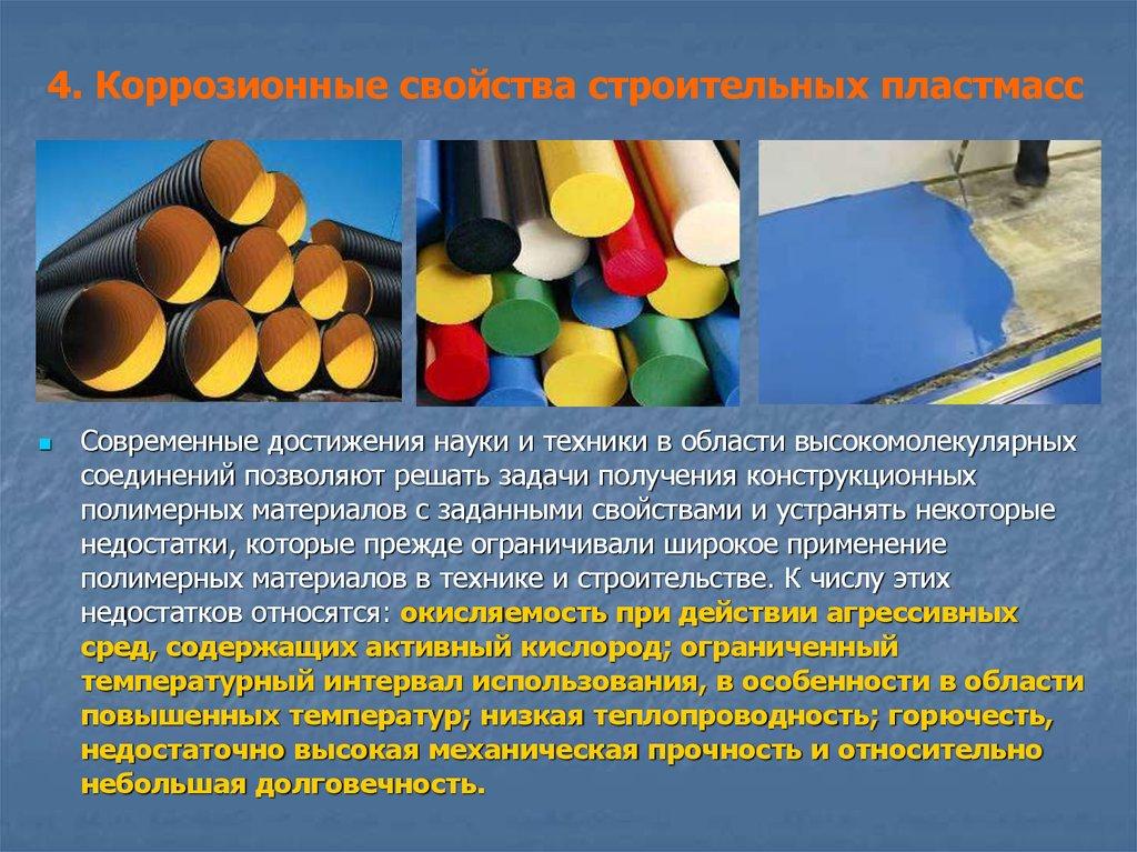 Фторопласт Ф4 применение и свойства  Статьи  СибЭнерго