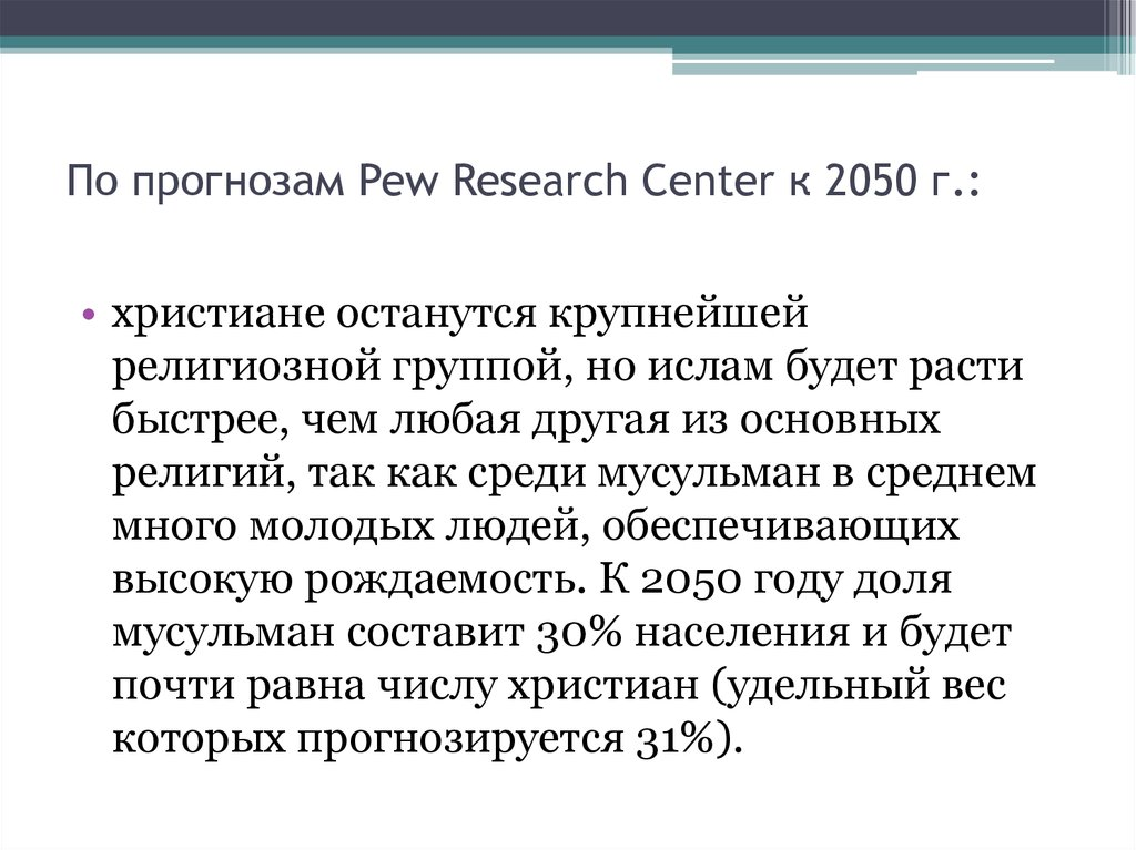 По прогнозам Pew Research Center к 2050 г.: