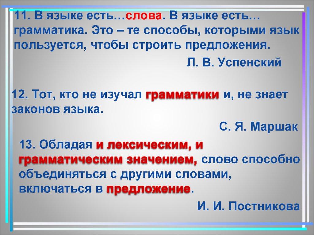 Сочинение по русскому по л успенскому — pic 7