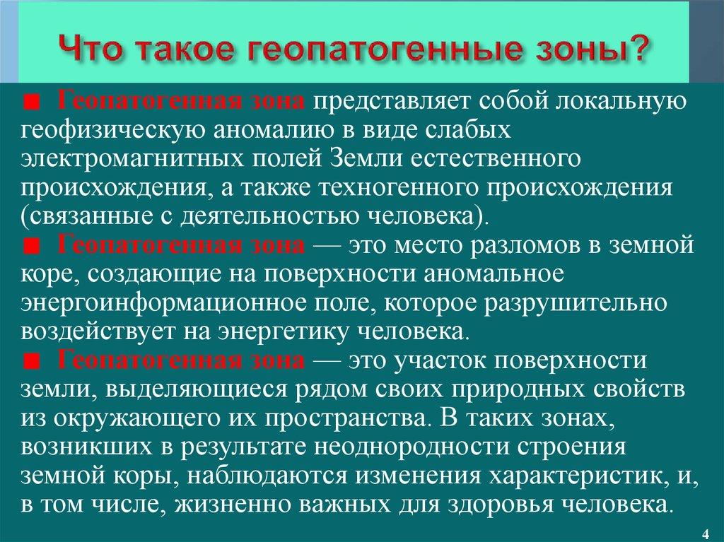 КНИГУ Э ХАРТМАН ГЕОПАТОГЕННЫЕ ЗОНЫ СКАЧАТЬ БЕСПЛАТНО