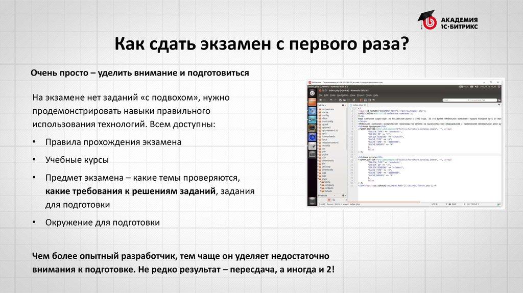 Битрикс экзамен интеграция дизайна crm корпоративная информационная система