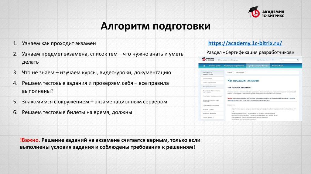 bitrix24 active directory