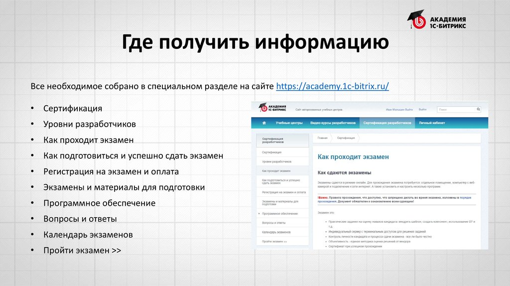 Битрикс экзамены ответы битрикс интернет агентство