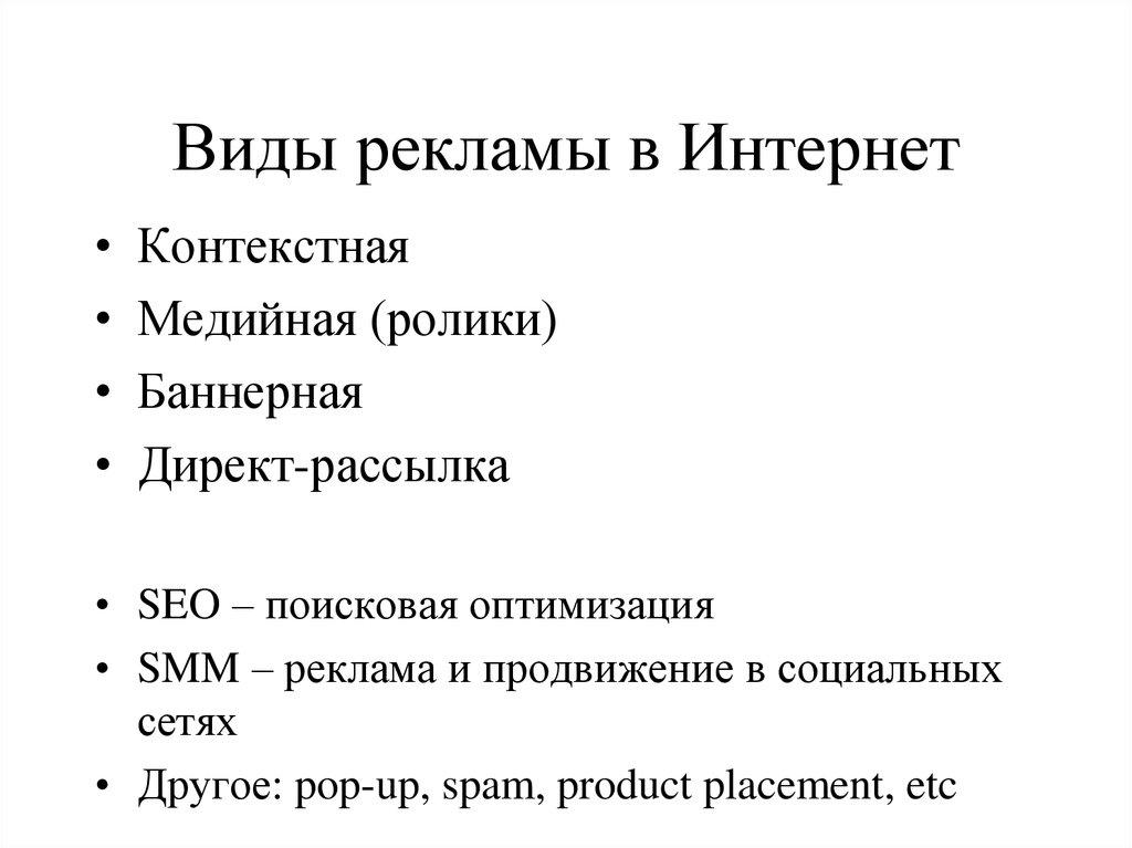 История интернет рекламы продвижение тур сайта