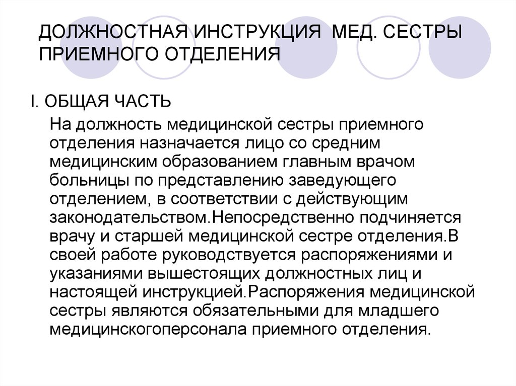 должностная инструкция главной медсестры поликлиники