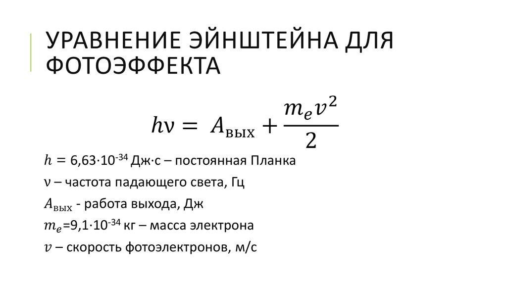 Формула уравнения эйнштейна для фотоэффекта год принесет