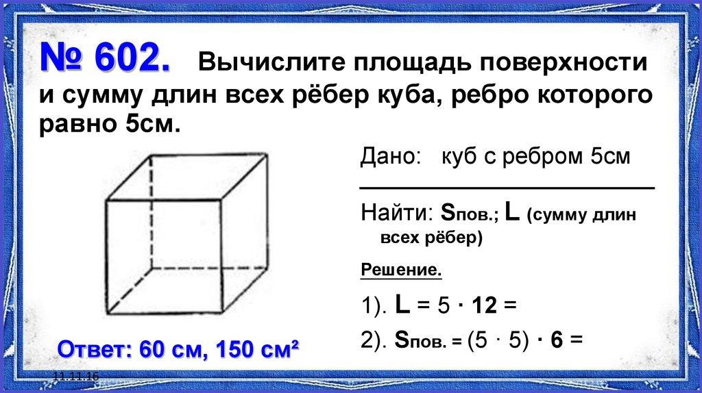 Решение задачи куб решение задач с помощью электронных задач