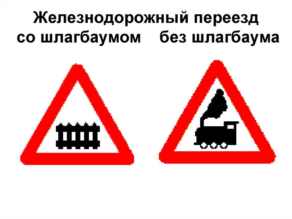 железнодорожный со знаком переезд картинка