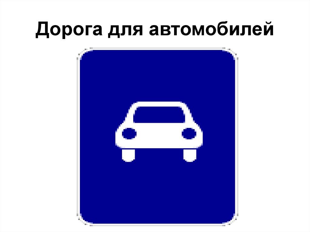 Дорожный знак дорога для автомобилей картинка для детей