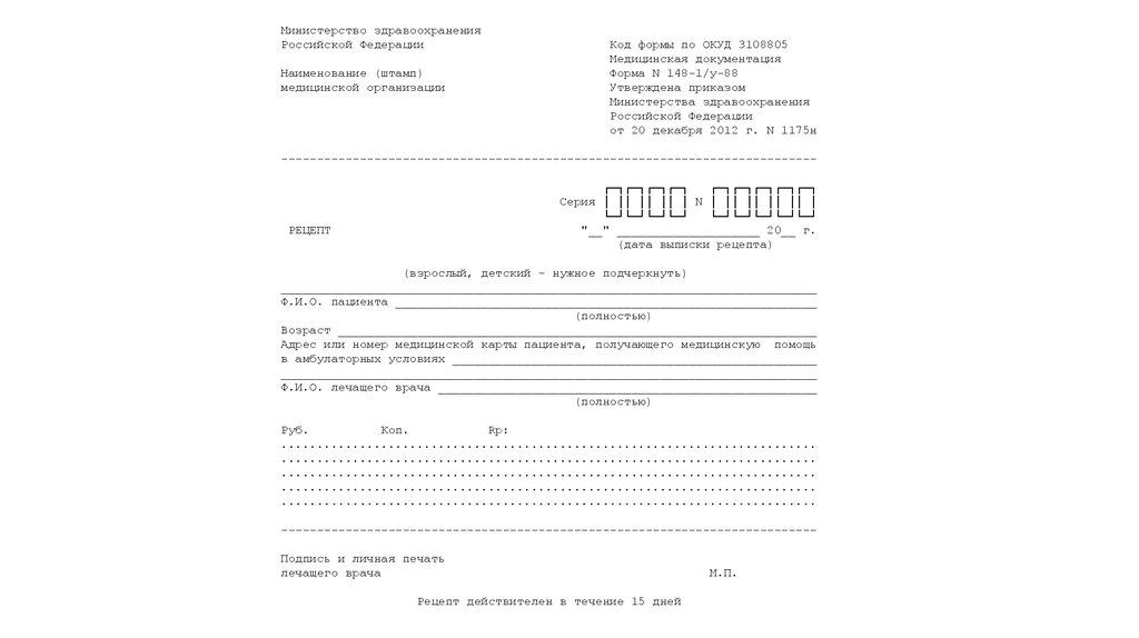 Приказ n 1175н от 20 декабря 2012 г. Об утверждении порядка.
