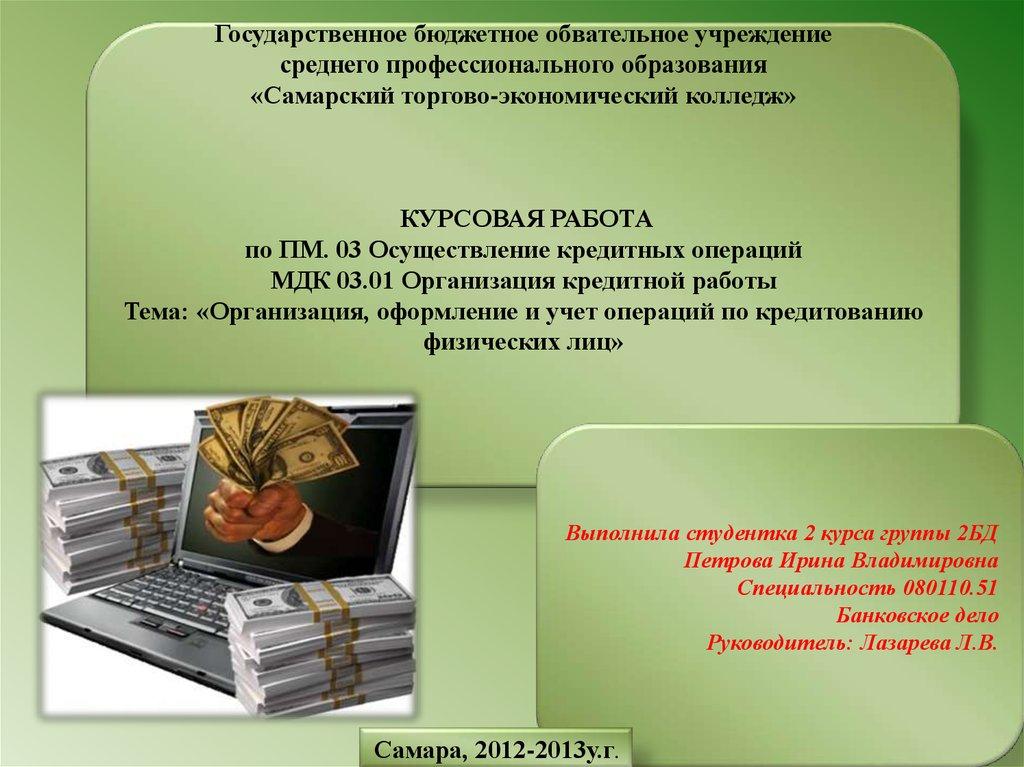 Курсовая работа ценные бумаги банков 5026