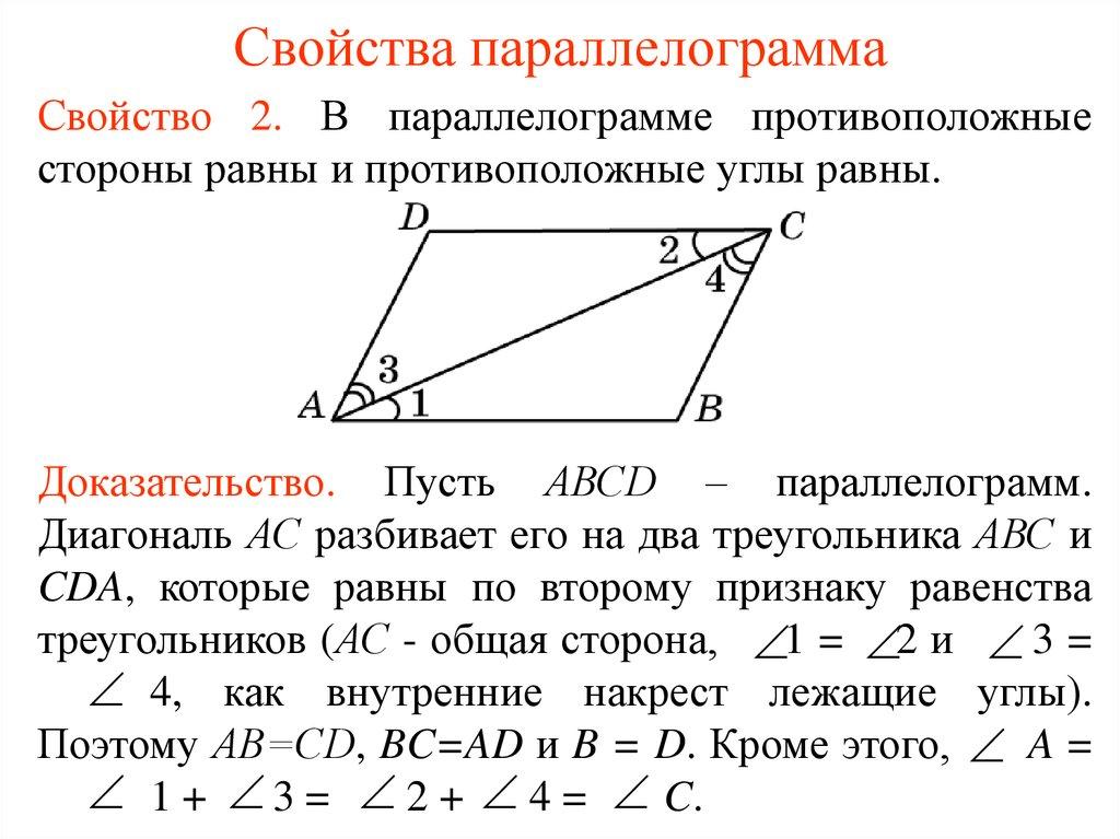 Решение задачи угол авс параллелограмма решение задач по начертательной геометрии пирамида