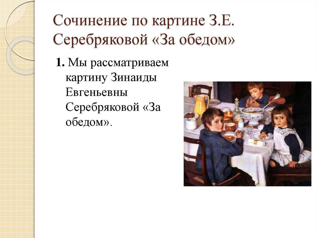 картинка серебрякова за обедом составить рассказ статье