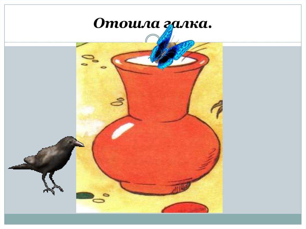 картинки к рассказу как галка хотела пить основу