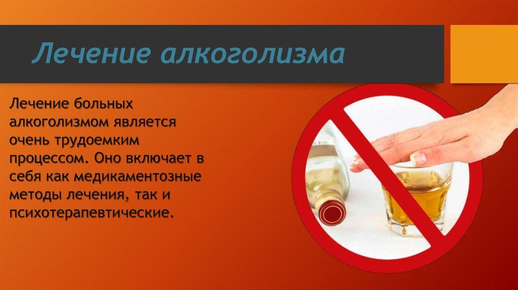 Зож лечение от алкоголизма