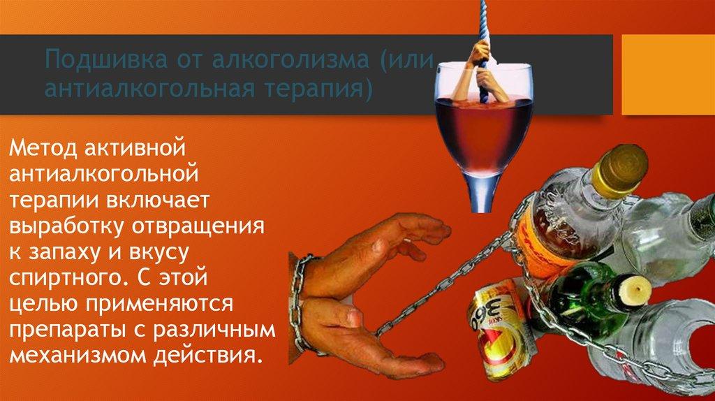 Подшивание от алкоголизма в