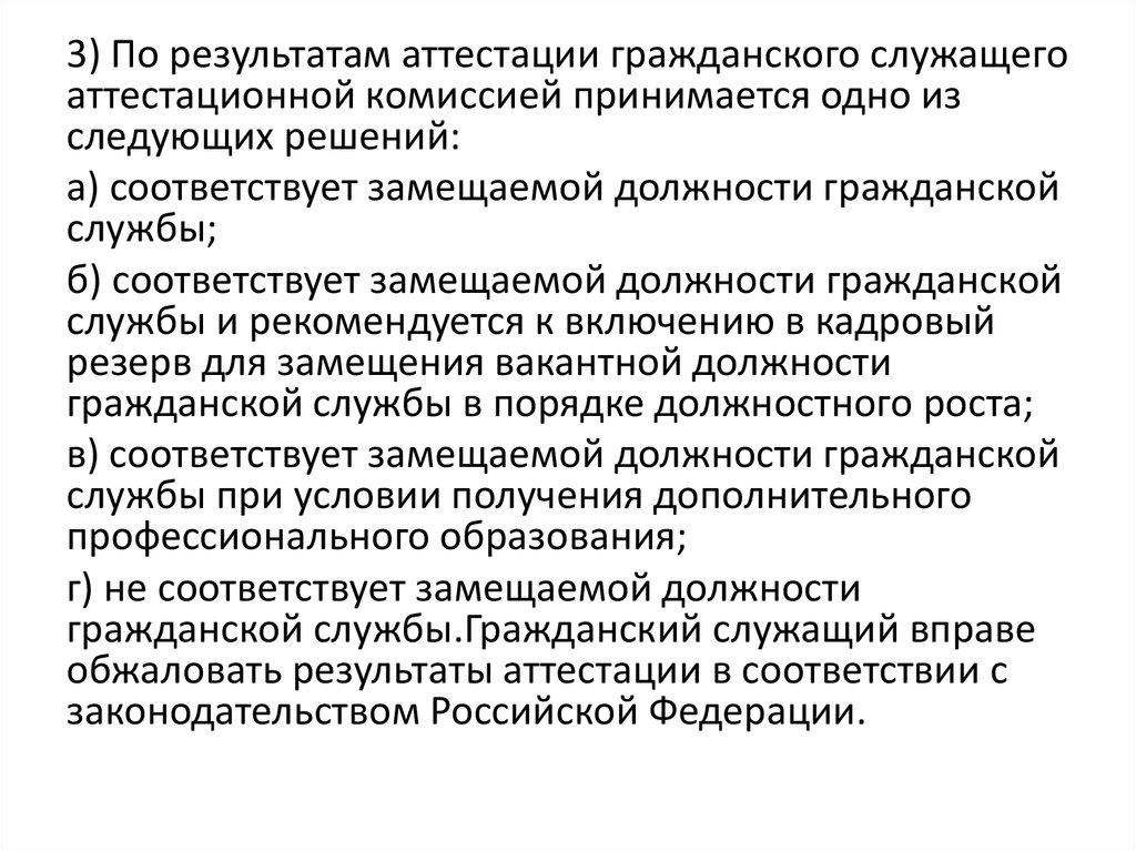 кредит инкассо рус расчетный счет