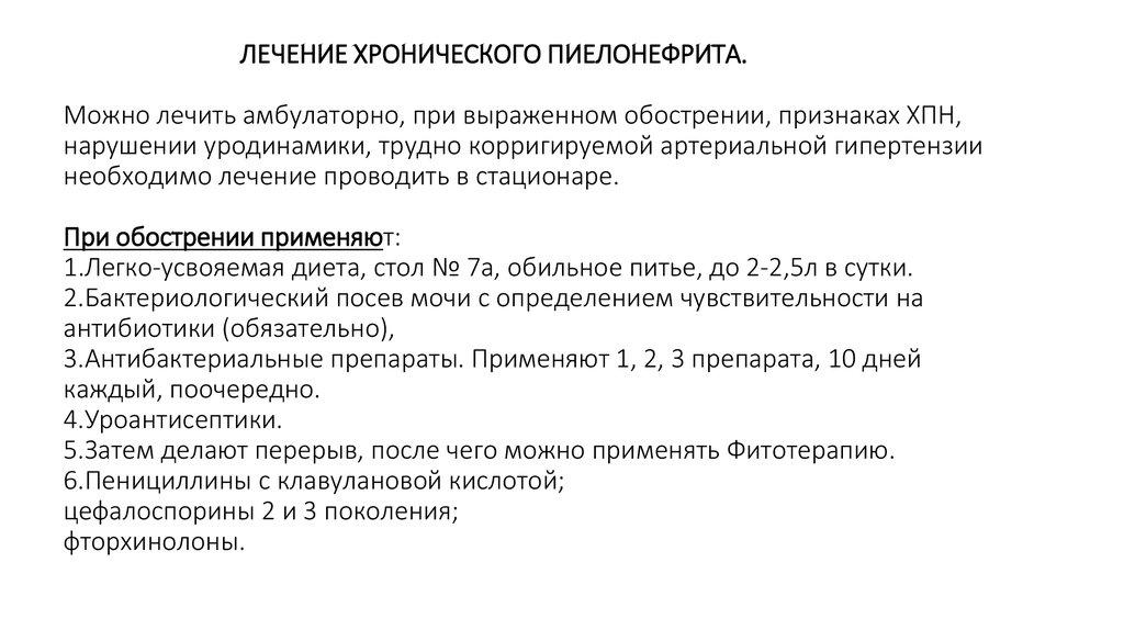 Диета При Калькулезном Пиелонефрите Хроническом.