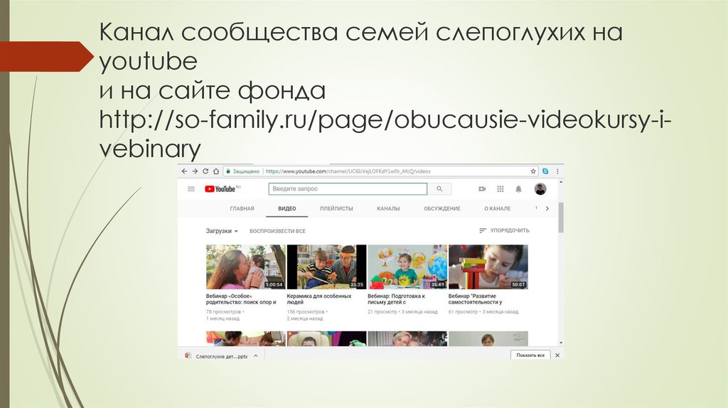 Канал сообщества семей слепоглухих на youtube и на сайте фонда http://so-family.ru/page/obucausie-videokursy-i-vebinary