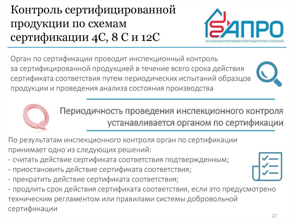 Приостановлено действие постановления 982 сертификация экспертиза и сертификация красок и покрытий вторпласт
