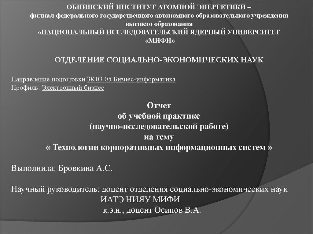 Отчет об учебной практике научно исследовательской работе на  Направление подготовки 38 03 05 Бизнес информатика Профиль Электронный бизнес Отчет об учебной практике