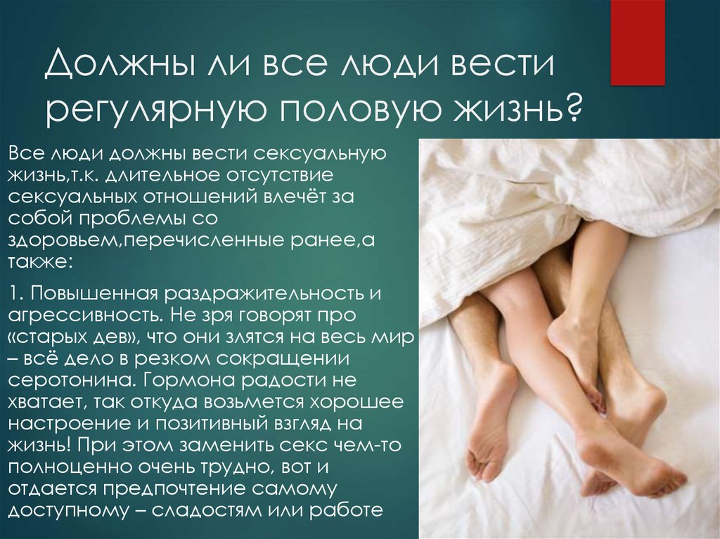 Добровольный отказ от сексуальных отношений с половым партнером