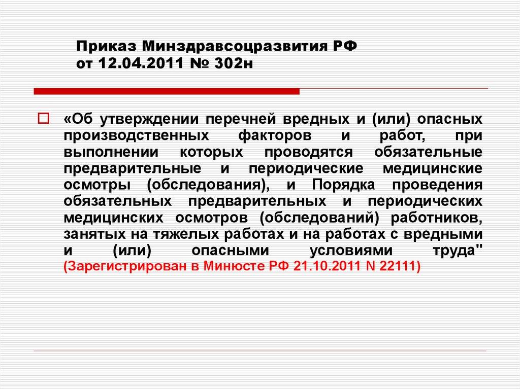 Приказ № 302н от 12. 04. 2011.