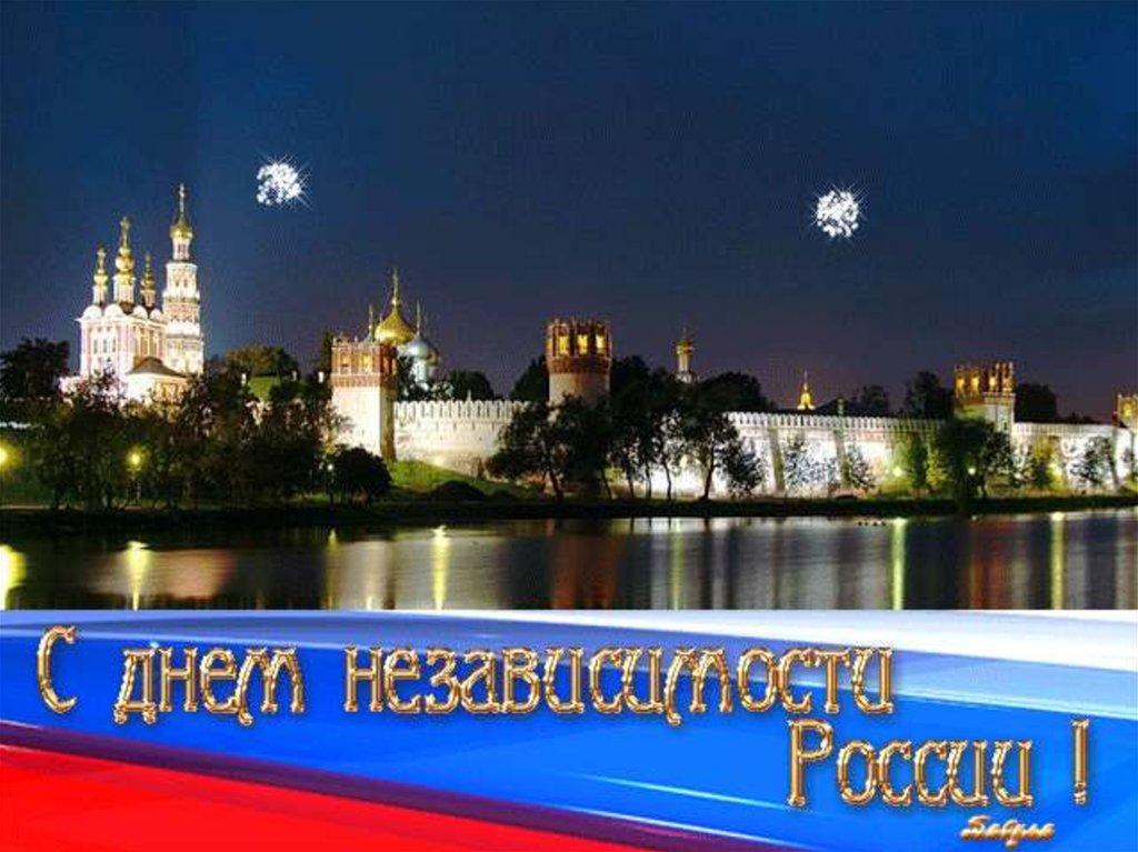 Анимация картинки с днем россии