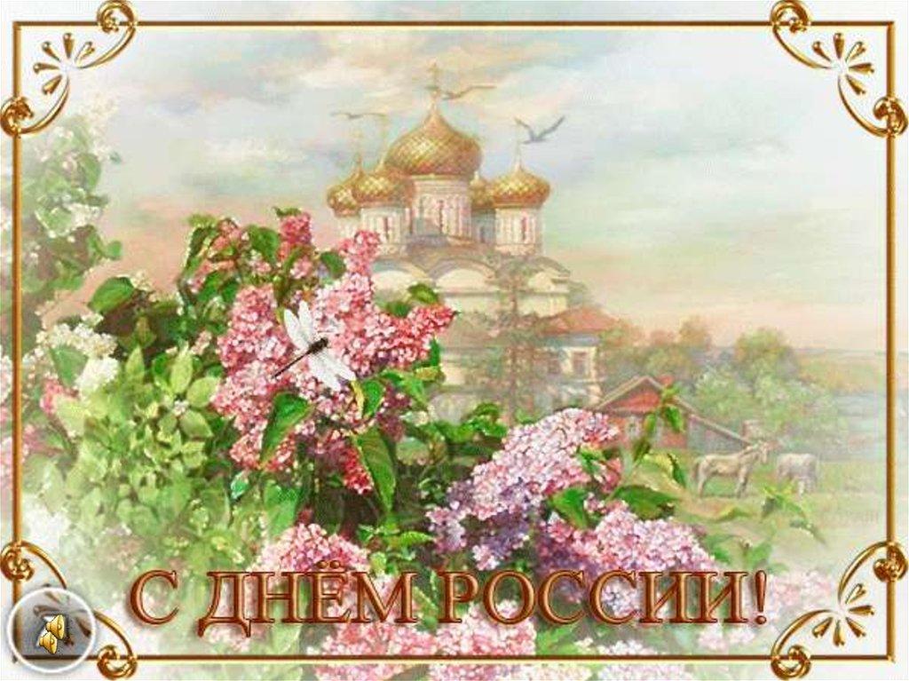 12 июня открытки гиф