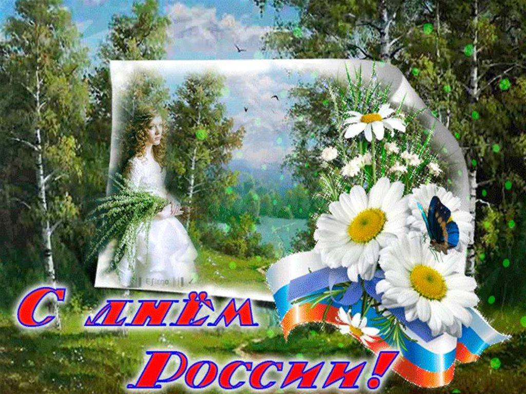 День россии поздравительная открытка