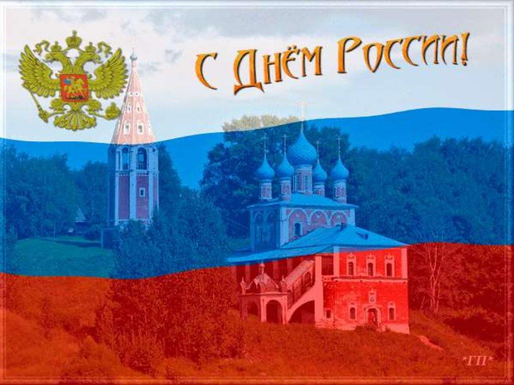 Анимационная открытка с днем россии