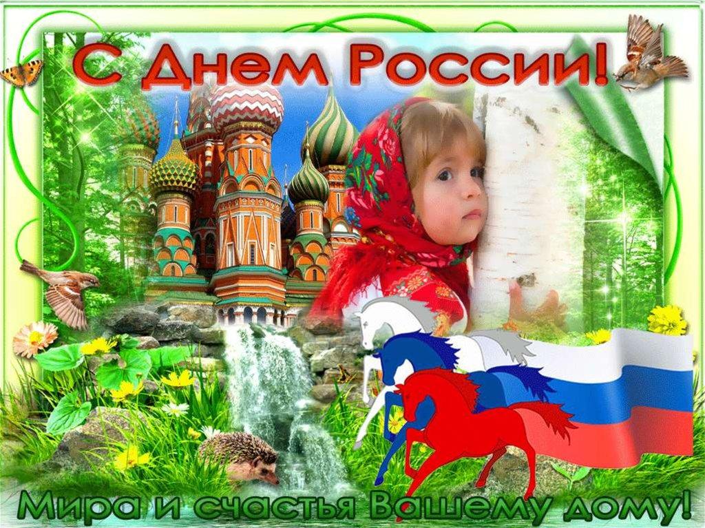 День россии открытка онлайн
