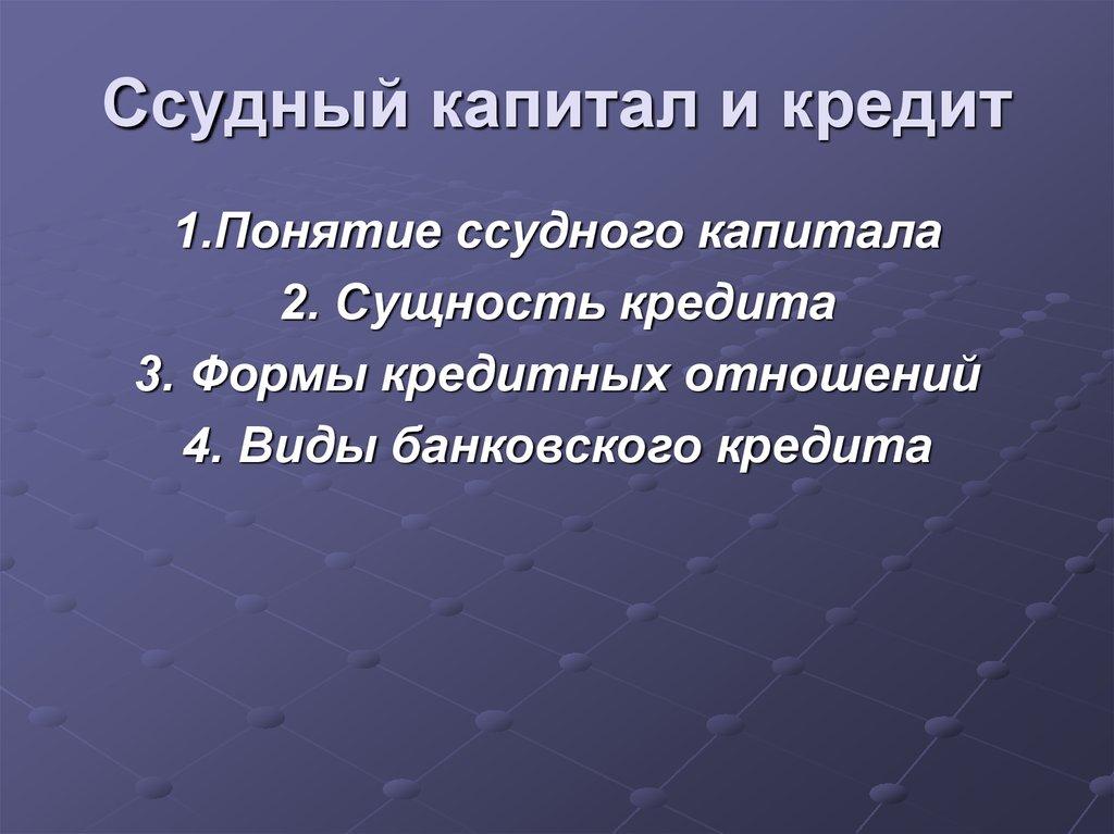 кредит движение ссудного капитала кредит 100 гарантия получения