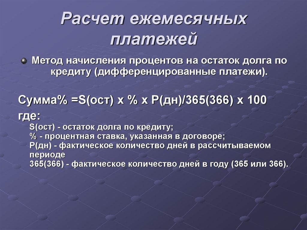 Ставка по кредиту указанная в договоре