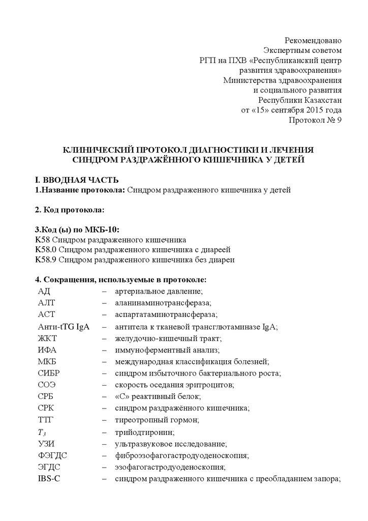 Анализ крови anti ttg городская медицинская справочная служба санкт-петербург