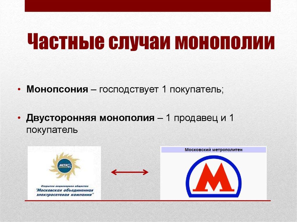 Примеры в россии монополии