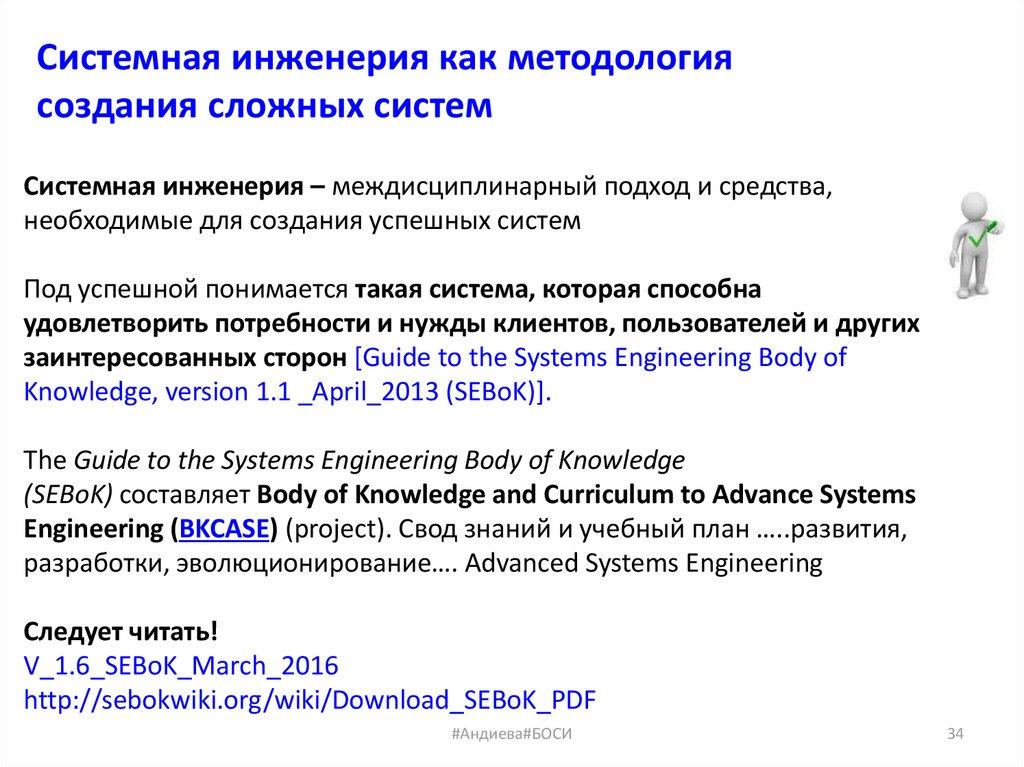 swebok на русском скачать pdf
