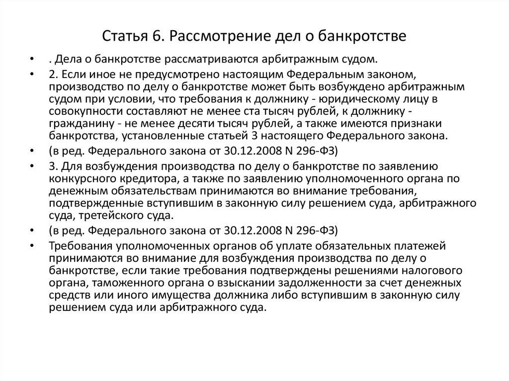 ст 141 фз о банкротстве