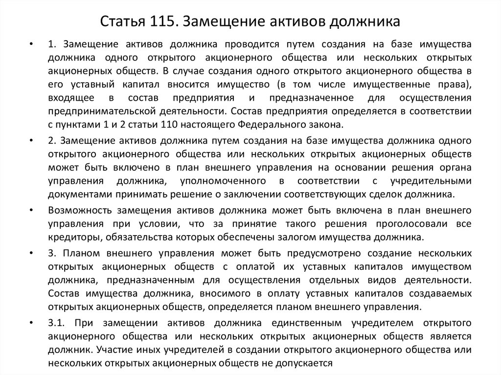пунктом 9 статьи 110 закона о банкротстве