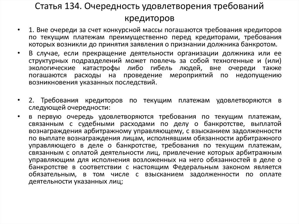 статья 59 о банкротстве