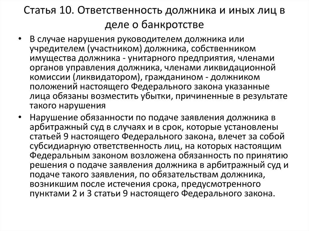 статья 10 о банкротстве
